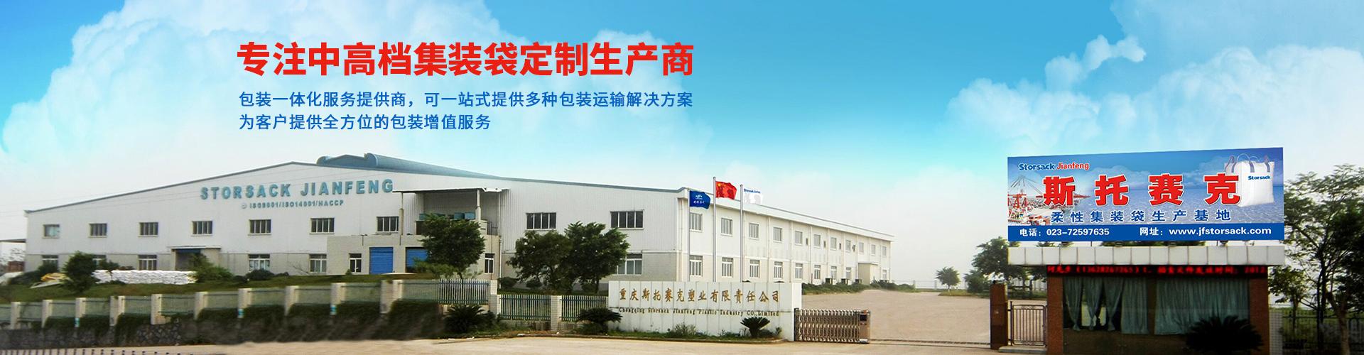 集装袋,集装袋生产厂家,集装袋整袋测试方法,集装袋国家标准